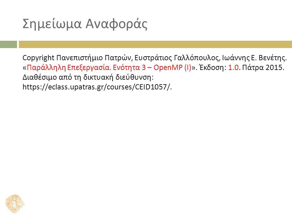 Σημείωμα Αναφοράς Copyright Πανεπιστήμιο Πατρών, Ευστράτιος Γαλλόπουλος, Ιωάννης Ε.