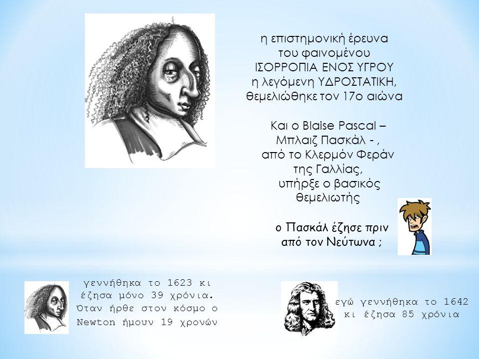 ΟΧΙ ΟΧΙ είπε ο Pascal Παράξενο.