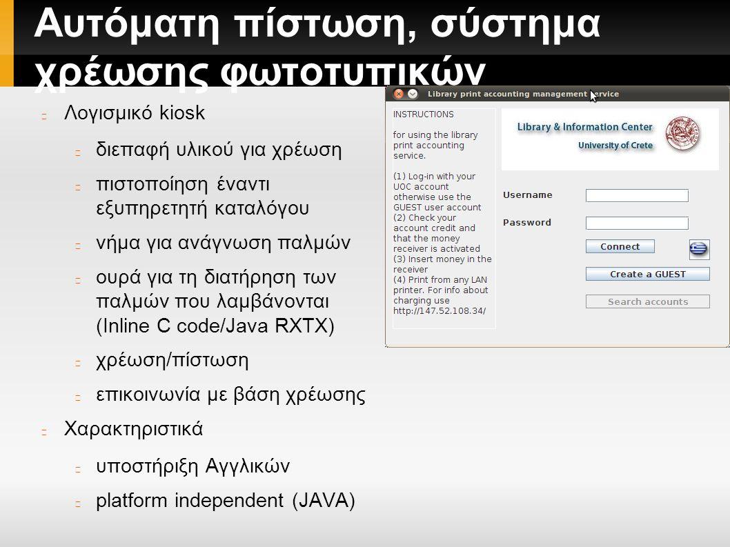 Αυτόματη πίστωση, σύστημα χρέωσης φωτοτυπικών Λογισμικό kiosk διεπαφή υλικού για χρέωση πιστοποίηση έναντι εξυπηρετητή καταλόγου νήμα για ανάγνωση παλμών ουρά για τη διατήρηση των παλμών που λαμβάνονται (Inline C code/Java RXTX) χρέωση/πίστωση επικοινωνία με βάση χρέωσης Χαρακτηριστικά υποστήριξη Αγγλικών platform independent (JAVA)