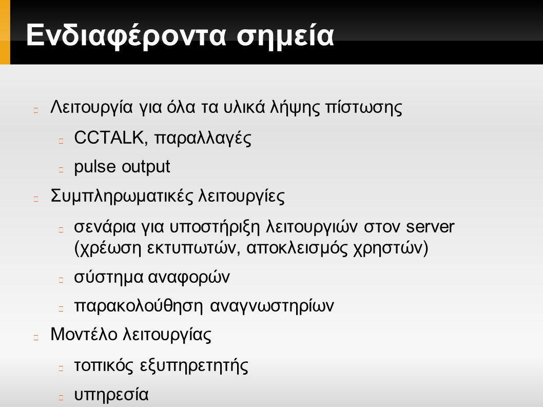 Ενδιαφέροντα σημεία Λειτουργία για όλα τα υλικά λήψης πίστωσης CCTALK, παραλλαγές pulse output Συμπληρωματικές λειτουργίες σενάρια για υποστήριξη λειτουργιών στον server (χρέωση εκτυπωτών, αποκλεισμός χρηστών) σύστημα αναφορών παρακολούθηση αναγνωστηρίων Μοντέλο λειτουργίας τοπικός εξυπηρετητής υπηρεσία