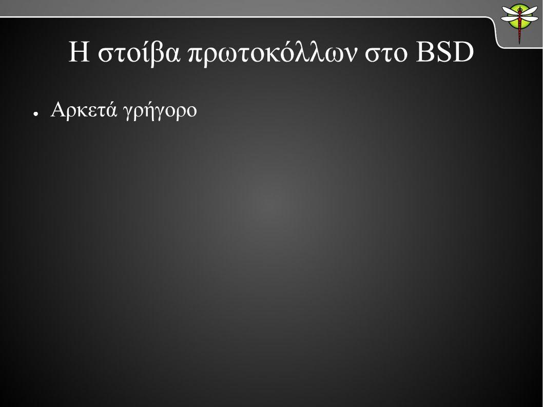 Η στοίβα πρωτοκόλλων στο BSD ● Αρκετά γρήγορο