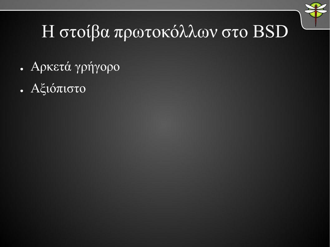 Η στοίβα πρωτοκόλλων στο BSD ● Αρκετά γρήγορο ● Αξιόπιστο