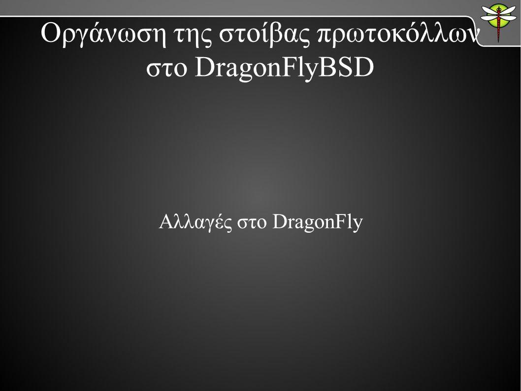 Οργάνωση της στοίβας πρωτοκόλλων στο DragonFlyBSD Αλλαγές στο DragonFly