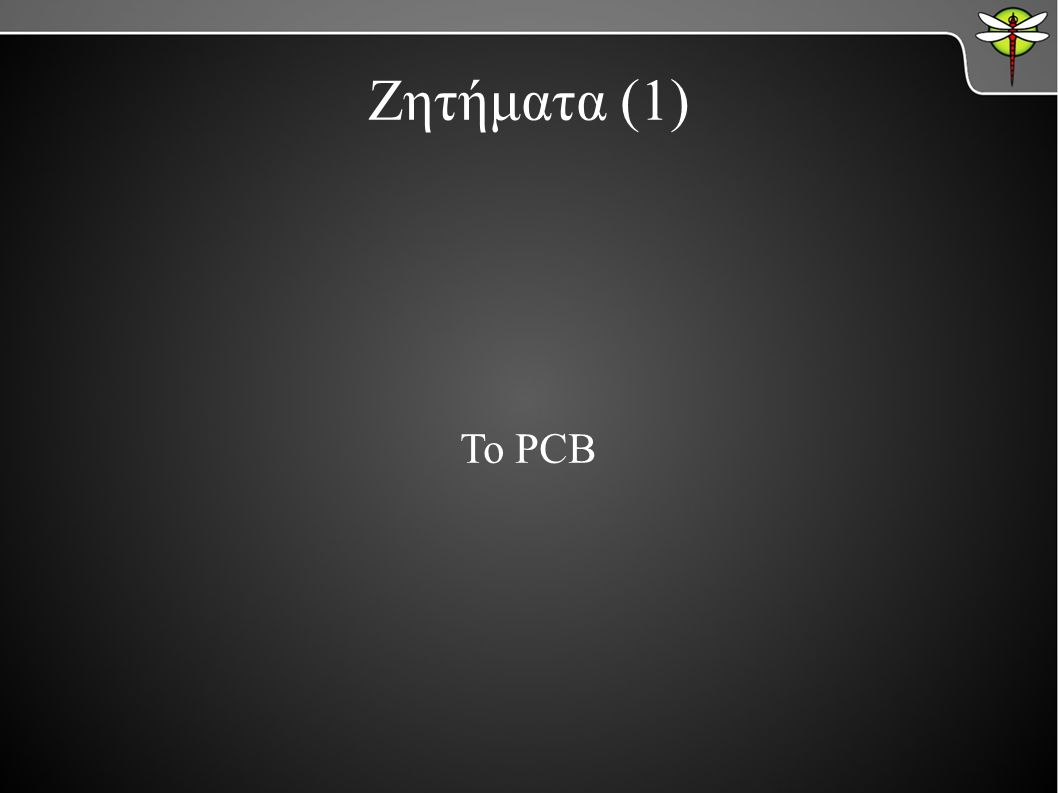 Ζητήματα (1) Το PCB