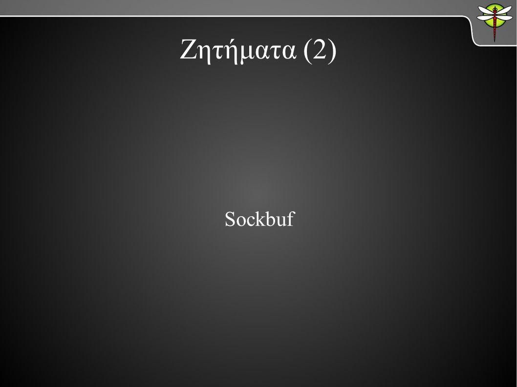 Ζητήματα (2) Sockbuf