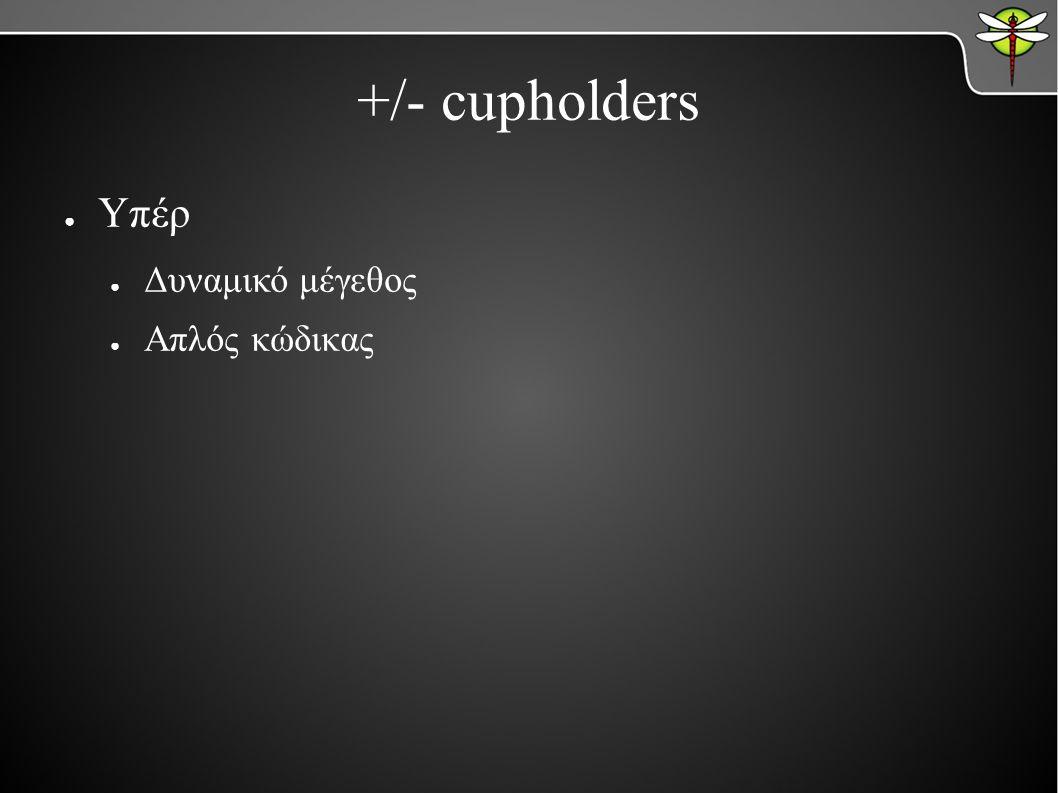 +/- cupholders ● Υπέρ ● Δυναμικό μέγεθος ● Απλός κώδικας