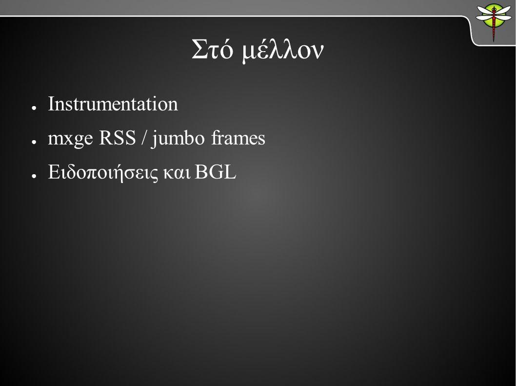 Στό μέλλον ● Instrumentation ● mxge RSS / jumbo frames ● Ειδοποιήσεις και BGL