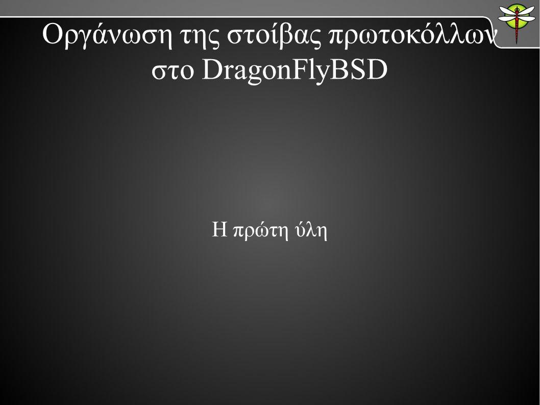Οργάνωση της στοίβας πρωτοκόλλων στο DragonFlyBSD Η πρώτη ύλη
