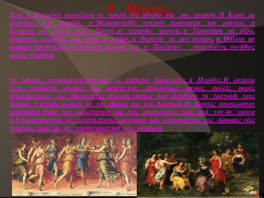9 Μούσες Έτσι η Καλλιόπη εικονίζεται να κρατά ένα πίνακα και μια γραφίδα. Η Κλειώ με ειλητάριο και γραφίδα, η ΜελπομένηΜε τραγικό πρόσωπειο και ρόπαλο