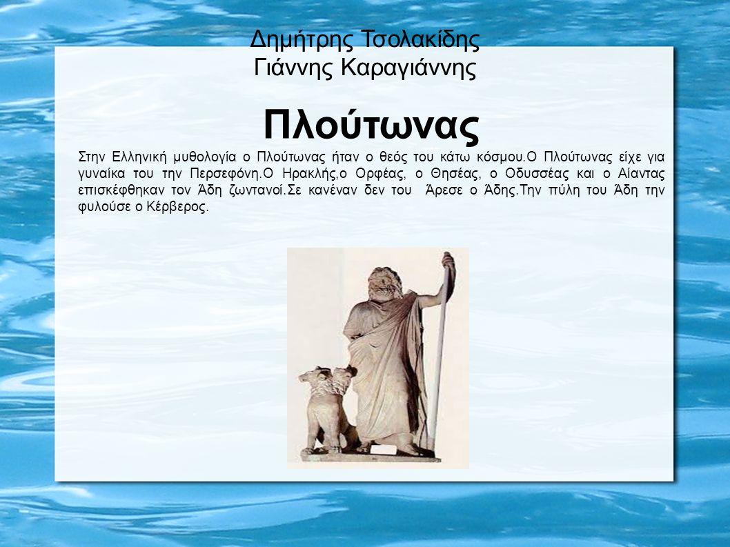 Πλούτωνας Στην Ελληνική μυθολογία ο Πλούτωνας ήταν ο θεός του κάτω κόσμου.Ο Πλούτωνας είχε για γυναίκα του την Περσεφόνη.Ο Ηρακλής,ο Ορφέας, ο Θησέας,