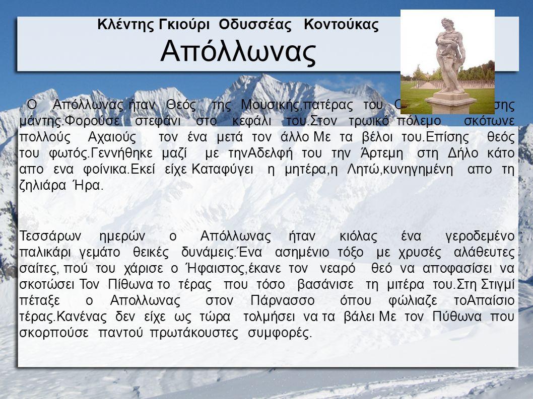 Κλέντης Γκιούρι Οδυσσέας Κοντούκας Απόλλωνας Ο Απόλλωνας ήταν Θεός της Μουσικής,πατέρας του Ορφέα.Ήταν επίσης μάντης.Φορούσε στεφάνι στο κεφάλι του.Στ