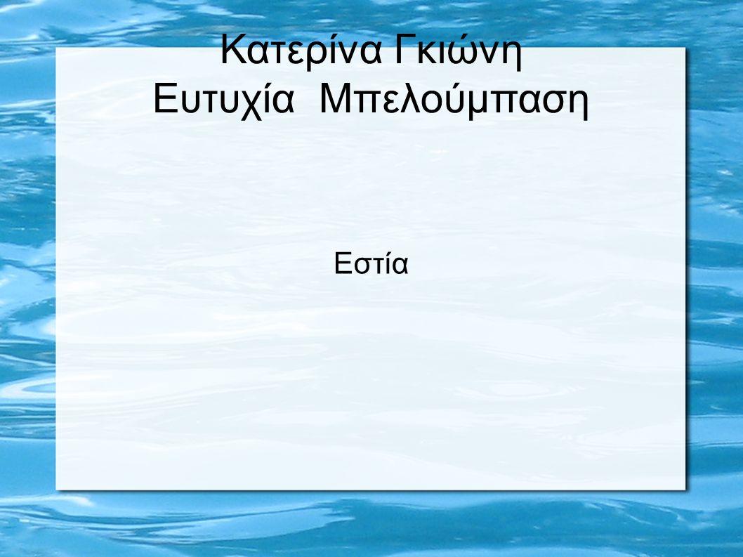 Χριστίνα Κορκολή- Ναταλία Κονταράτου Αμφιτρίτη Ήταν μια νηρηίδα, μια νεράιδα της θάλασσας.Την έλεγαν Αμφιτρίτη, πατέρας της ήταν ο Νηρέας και μητέρα της η Δωρίδα.