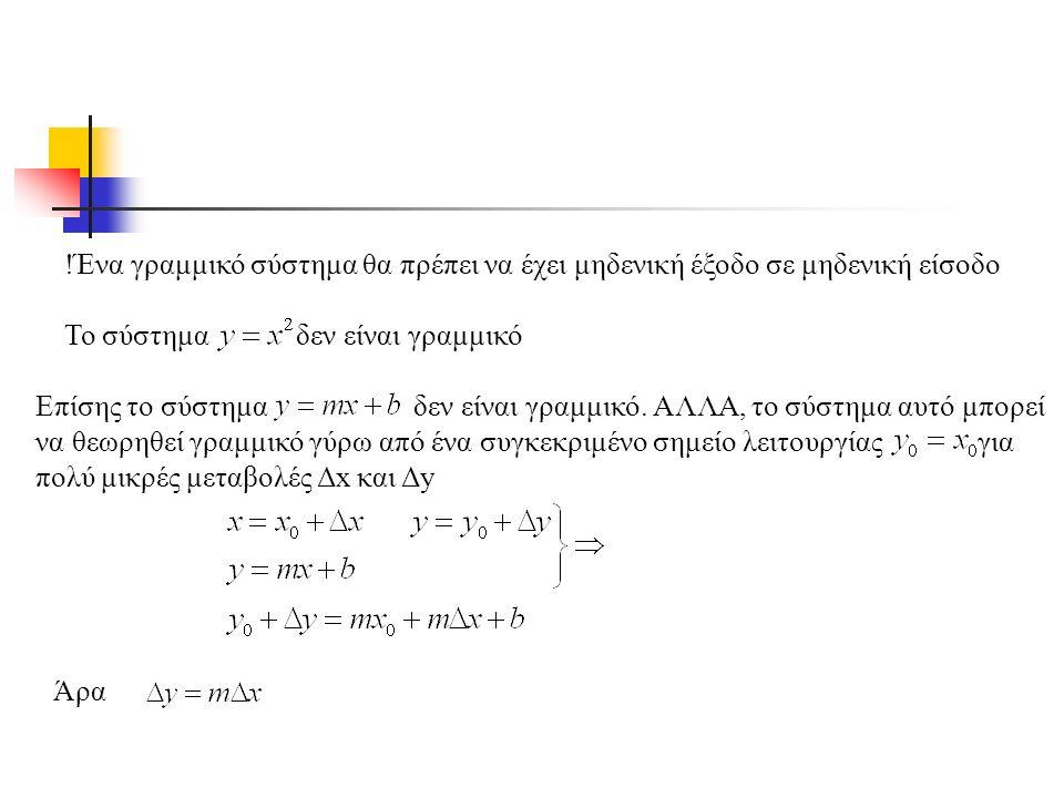 !Ένα γραμμικό σύστημα θα πρέπει να έχει μηδενική έξοδο σε μηδενική είσοδο Το σύστημα δεν είναι γραμμικό Επίσης το σύστημα δεν είναι γραμμικό.
