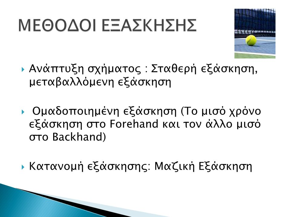  Ανάπτυξη σχήματος : Σταθερή εξάσκηση, μεταβαλλόμενη εξάσκηση  Ομαδοποιημένη εξάσκηση (Το μισό χρόνο εξάσκηση στο Forehand και τον άλλο μισό στο Backhand)  Κατανομή εξάσκησης: Μαζική Εξάσκηση