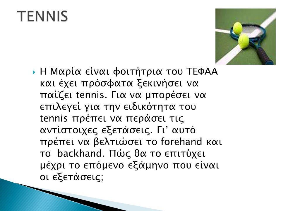  Η Μαρία είναι φοιτήτρια του ΤΕΦΑΑ και έχει πρόσφατα ξεκινήσει να παίζει tennis.
