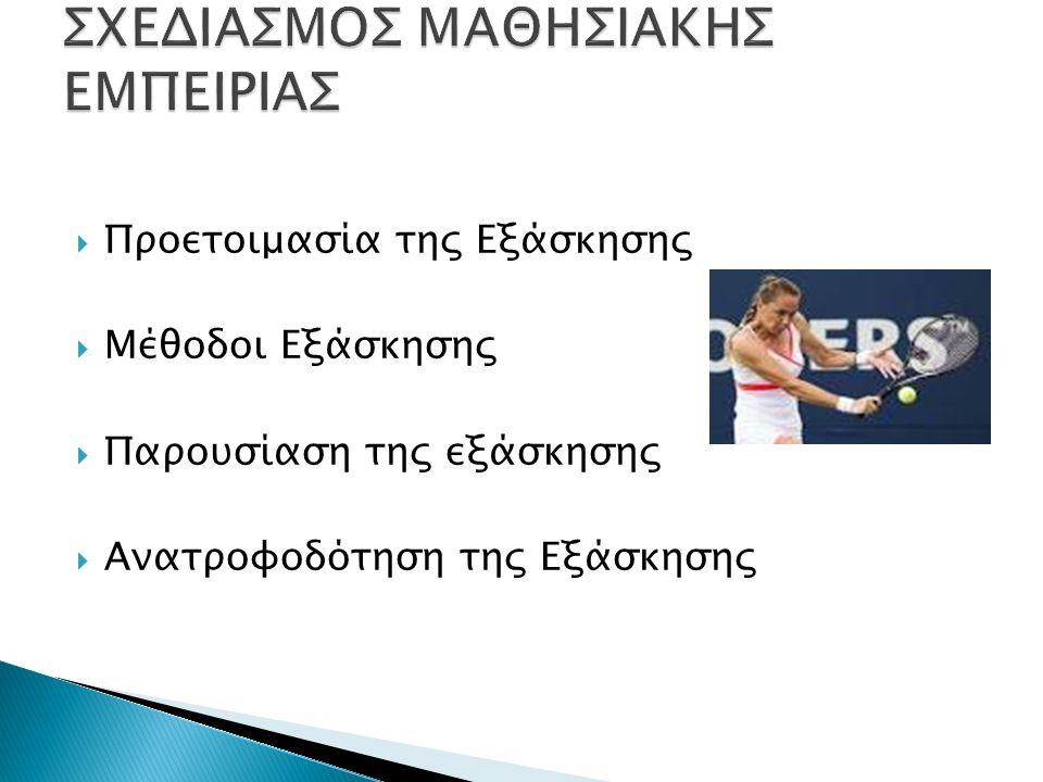  Καθορισμός Στόχων α)Στόχος αποτελέσματος: Το 90% των χτυπημάτων να είναι μέσα στο αντίπαλο γήπεδο β)Στόχος δομής: Το βάρος του σώματος στο ΑΡ πόδι για το forehand τη στιγμή του χτυπήματος και αντίστοιχα στο ΔΞ για το backhand, ταχύτητα στην κίνηση, κεφαλή της ρακέτας κάθετη με το έδαφος τη στιγή της επαφής.