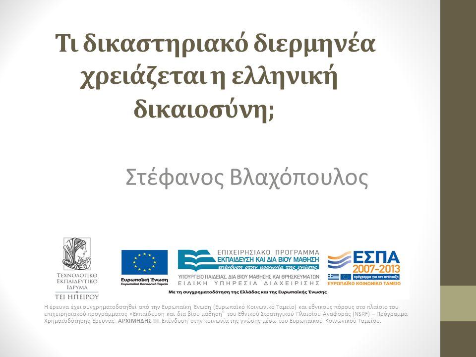 Τι δικαστηριακό διερμηνέα χρειάζεται η ελληνική δικαιοσύνη; Στέφανος Βλαχόπουλος Η έρευνα έχει συγχρηματοδοτηθεί από την Ευρωπαϊκή Ένωση (Ευρωπαϊκό Κοινωνικό Ταμείο) και εθνικούς πόρους στο πλαίσιο του επιχειρησιακού προγράμματος »Εκπαίδευση και δια βίου μάθηση του Εθνικού Στρατηγικού Πλαισίου Αναφοράς (NSRF) – Πρόγραμμα Χρηματοδότησης Έρευνας: ΑΡΧΙΜΗΔΗΣ III.