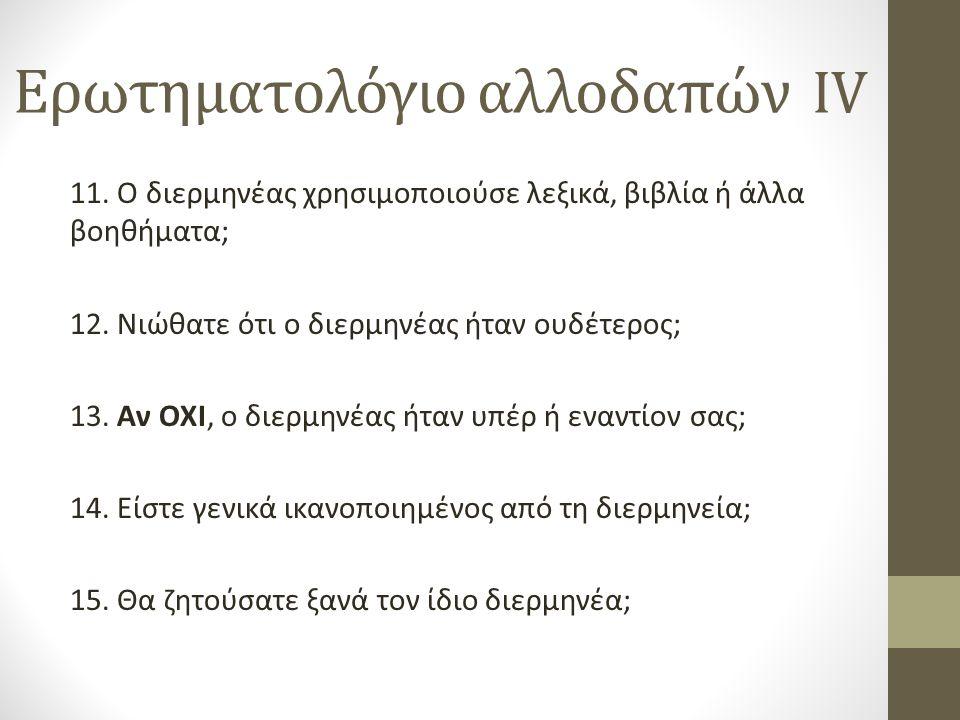Ερωτηματολόγιο αλλοδαπών IV 11.Ο διερμηνέας χρησιμοποιούσε λεξικά, βιβλία ή άλλα βοηθήματα; 12.