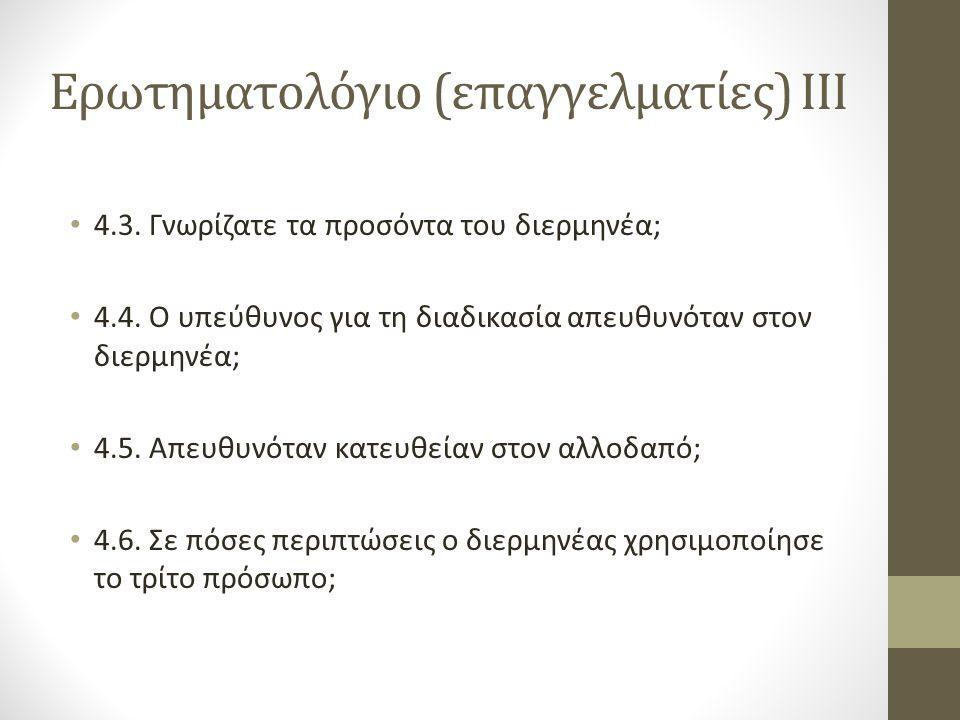 Ερωτηματολόγιο (επαγγελματίες) IΙΙ 4.3.Γνωρίζατε τα προσόντα του διερμηνέα; 4.4.