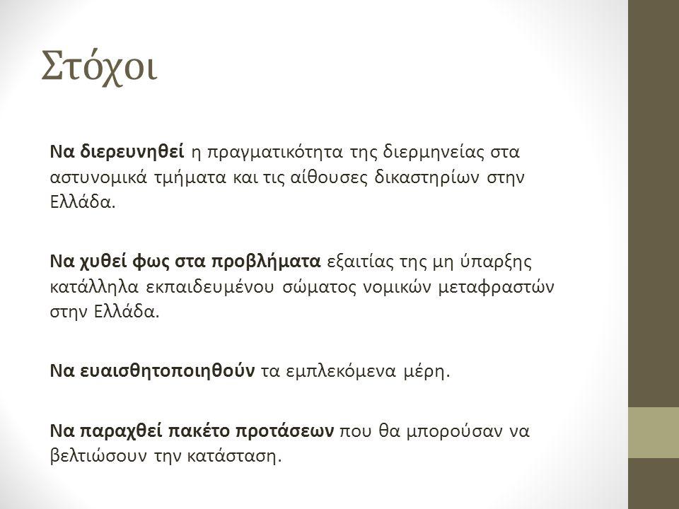 Στόχοι Να διερευνηθεί η πραγματικότητα της διερμηνείας στα αστυνομικά τμήματα και τις αίθουσες δικαστηρίων στην Ελλάδα.
