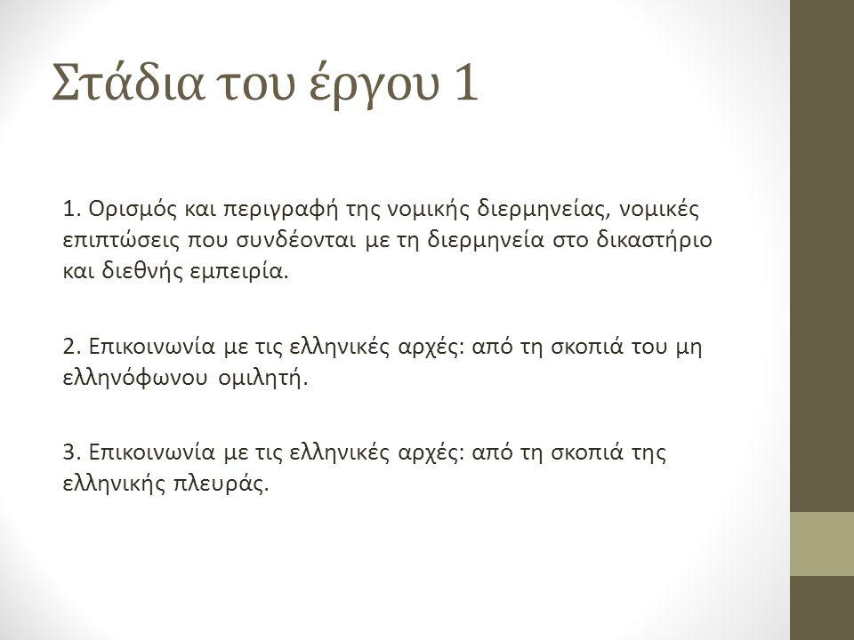 Στάδια του έργου 2 4.Σύνθεση της ελληνικής και διεθνούς εμπειρίας.