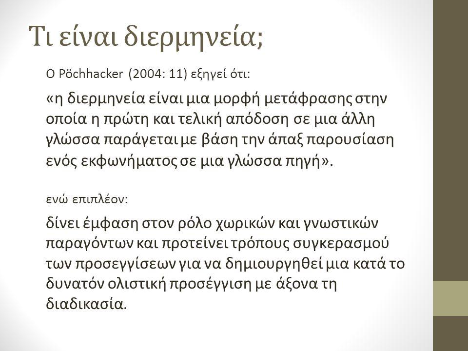 Τι διερμηνέα χρειάζονται τα ελληνικά δικαστήρια.
