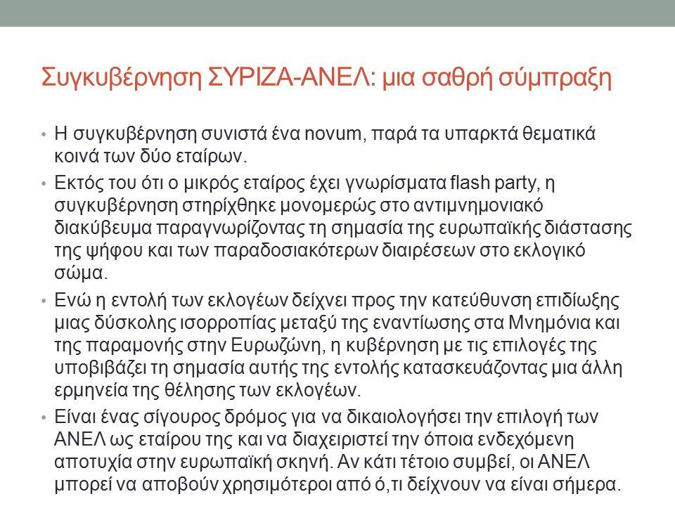 Συγκυβέρνηση ΣΥΡΙΖΑ-ΑΝΕΛ: μια σαθρή σύμπραξη Η συγκυβέρνηση συνιστά ένα novum, παρά τα υπαρκτά θεματικά κοινά των δύο εταίρων. Εκτός του ότι ο μικρός