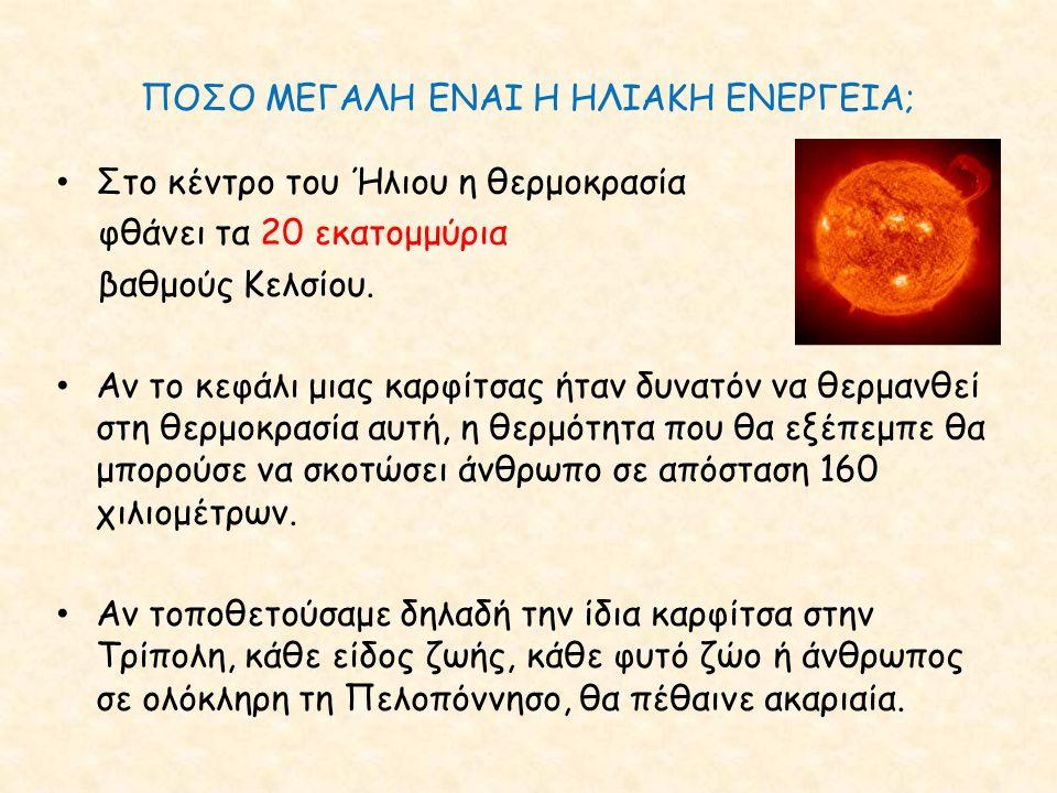 ΠΟΣΗ ΕΝΕΡΓΕΙΑ ΕΚΠΕΜΠΕΙ Ο ΗΛΙΟΣ; Η συνολική ενέργεια που απελευθερώνει ο Ήλιος κάθε δευτερόλεπτο είναι τόση ώστε αν ο Ήλιος ανήκε στη ΔΕΗ θα έπρεπε να πληρώναμε ένα ποσό που είναι ίσο με τον προϋπολογισμό της χώρας μας για 10.000 τρισεκατομμύρια χρόνια.