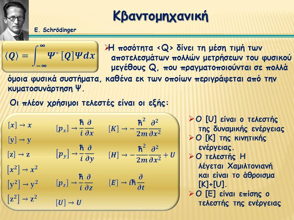  Η ποσότητα δίνει τη μέση τιμή των αποτελεσμάτων πολλών μετρήσεων του φυσικού μεγέθους Q, που πραγματοποιούνται σε πολλά Κβαντομηχανική  Ο [U] είναι ο τελεστής της δυναμικής ενέργειας  Ο [Κ] της κινητικής ενέργειας.