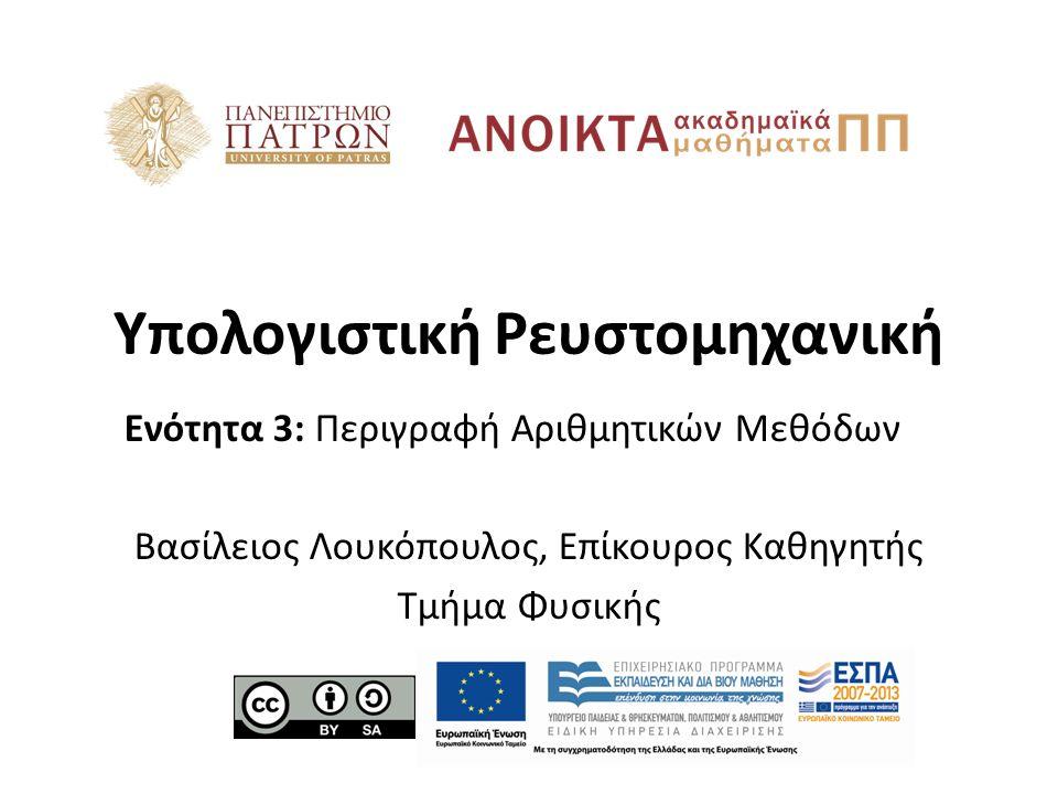 Υπολογιστική Ρευστομηχανική Ενότητα 3: Περιγραφή Αριθμητικών Μεθόδων Βασίλειος Λουκόπουλος, Επίκουρος Καθηγητής Τμήμα Φυσικής
