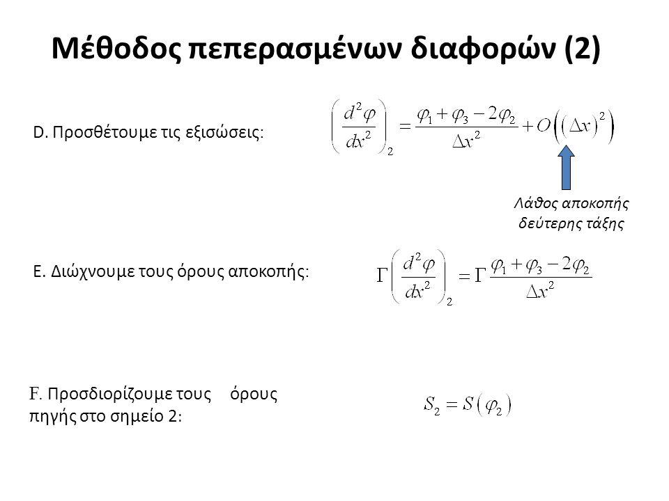 Μέθοδος πεπερασμένων διαφορών (2) D. Προσθέτουμε τις εξισώσεις : Λάθος αποκοπής δεύτερης τάξης E. Διώχνουμε τους όρους αποκοπής : F. Προσδιορίζουμε το