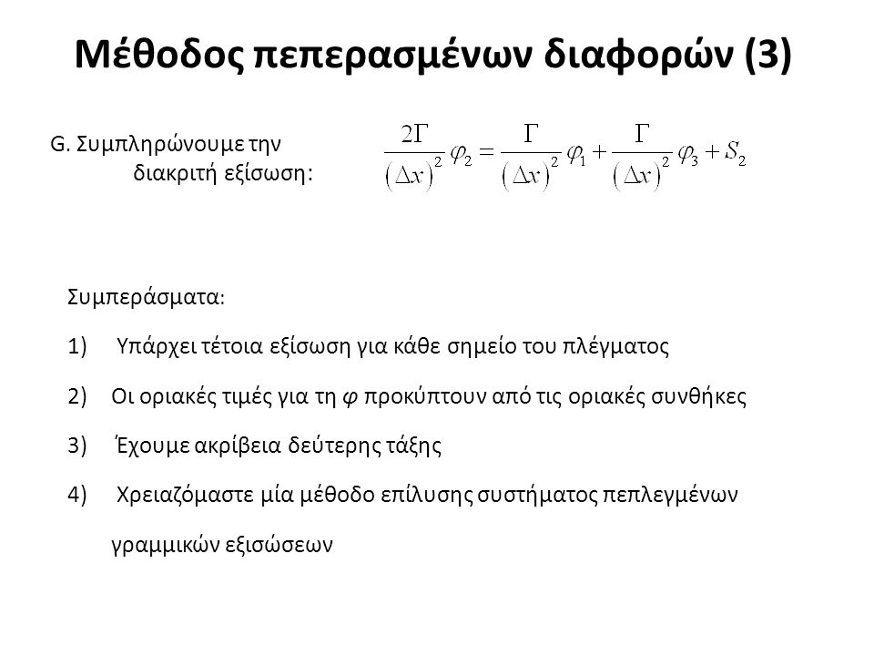 G. Συμπληρώνουμε την διακριτή εξίσωση: Συμπεράσματα : 1) Υπάρχει τέτοια εξίσωση για κάθε σημείο του πλέγματος 2)Οι οριακές τιμές για τη φ προκύπτουν α