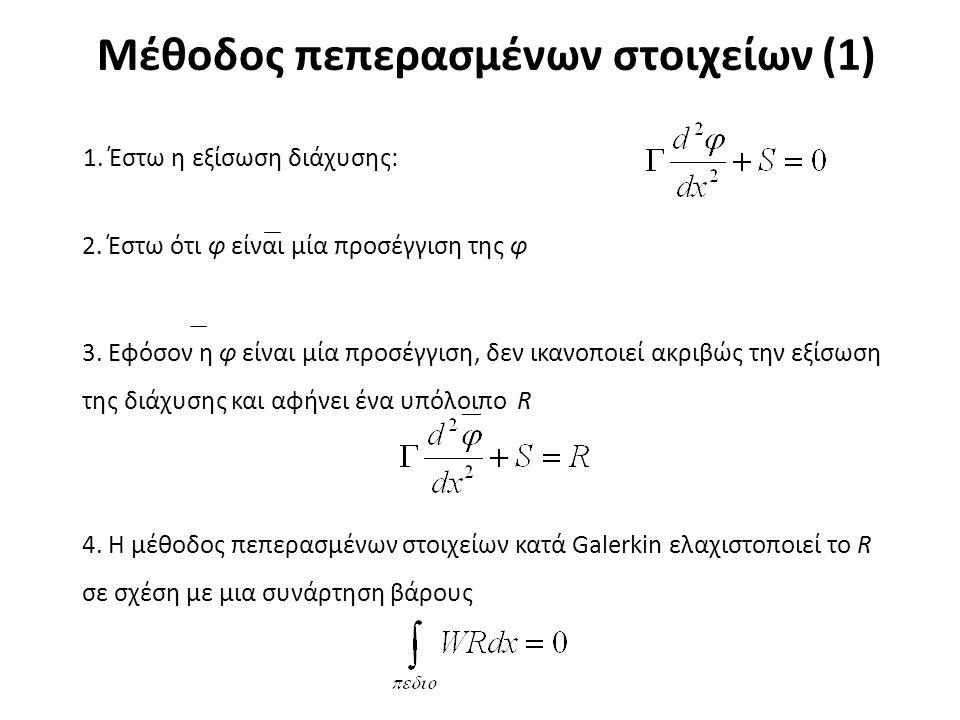 Μέθοδος πεπερασμένων στοιχείων (1) 1. Έστω η εξίσωση διάχυσης: 2. Έστω ότι φ είναι μία προσέγγιση της φ 4. Η μέθοδος πεπερασμένων στοιχείων κατά Galer