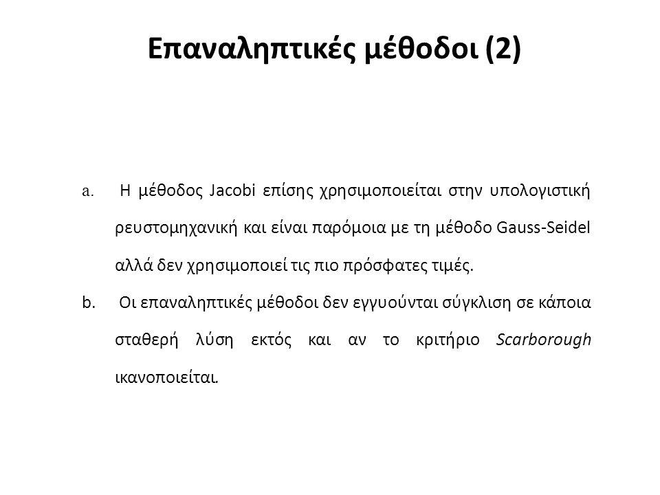 Επαναληπτικές μέθοδοι (2) a.