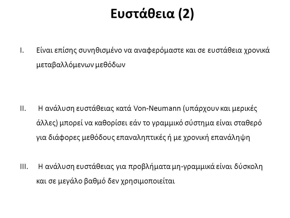 Ευστάθεια (2) I.Είναι επίσης συνηθισμένο να αναφερόμαστε και σε ευστάθεια χρονικά μεταβαλλόμενων μεθόδων II. Η ανάλυση ευστάθειας κατά Von-Neumann (υπ