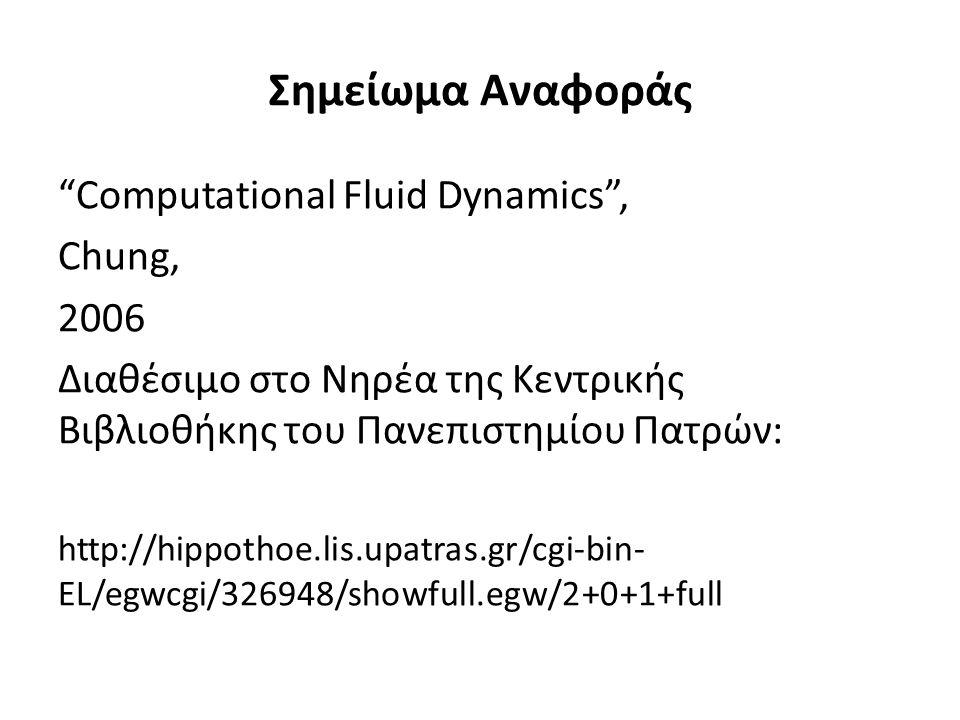Σημείωμα Αναφοράς Computational Fluid Dynamics , Chung, 2006 Διαθέσιμο στο Νηρέα της Κεντρικής Βιβλιοθήκης του Πανεπιστημίου Πατρών: http://hippothoe.lis.upatras.gr/cgi-bin- EL/egwcgi/326948/showfull.egw/2+0+1+full