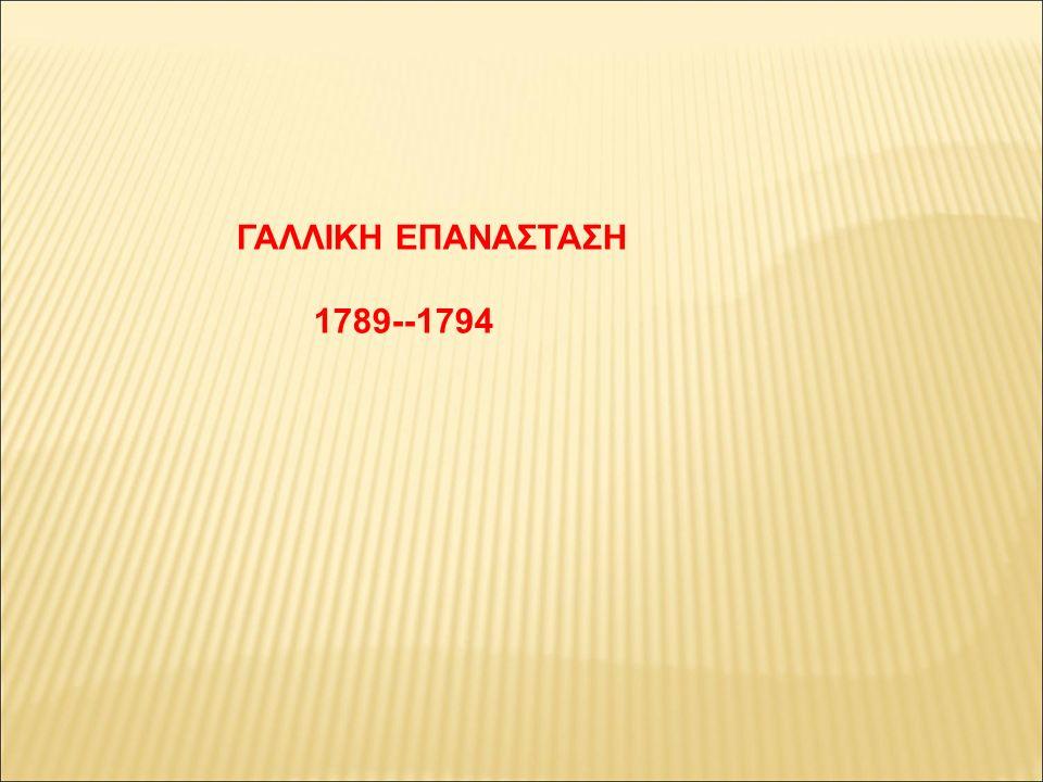 ΓΑΛΛΙΚΗ ΕΠΑΝΑΣΤΑΣΗ 1789--1794
