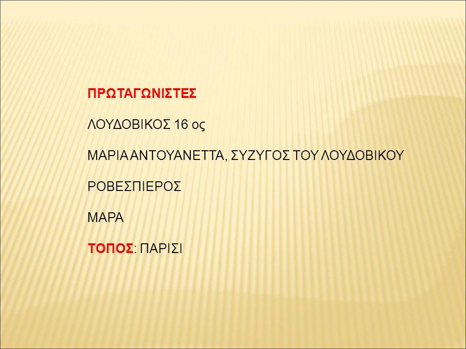 ΠΡΩΤΑΓΩΝΙΣΤΕΣ ΛΟΥΔΟΒΙΚΟΣ 16 ος ΜΑΡΙΑ ΑΝΤΟΥΑΝΕΤΤΑ, ΣΥΖΥΓΟΣ ΤΟΥ ΛΟΥΔΟΒΙΚΟΥ ΡΟΒΕΣΠΙΕΡΟΣ ΜΑΡΑ ΤΟΠΟΣ: ΠΑΡΙΣΙ