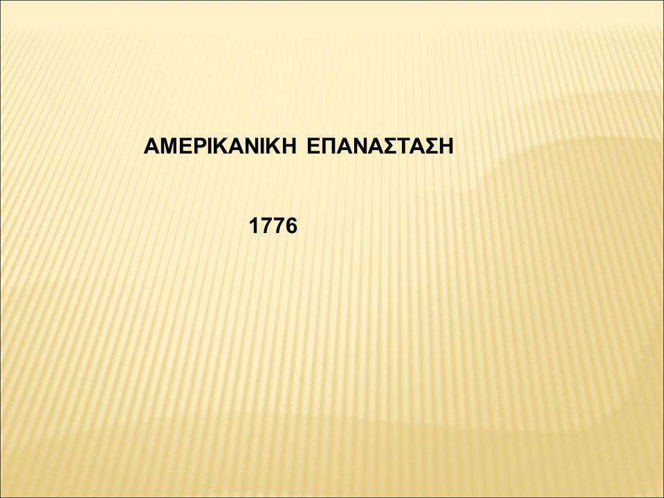 ΑΜΕΡΙΚΑΝΙΚΗ ΕΠΑΝΑΣΤΑΣΗ 1776