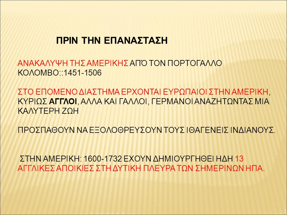 ΑΝΑΚΑΛΥΨΗ ΤΗΣ ΑΜΕΡΙΚΗΣ ΑΠΌ ΤΟΝ ΠΟΡΤΟΓΑΛΛΟ ΚΟΛΟΜΒΟ::1451-1506 ΣΤΟ ΕΠΟΜΕΝΟ ΔΙΑΣΤΗΜΑ ΕΡΧΟΝΤΑΙ ΕΥΡΩΠΑΙΟΙ ΣΤΗΝ ΑΜΕΡΙΚΗ, ΚΥΡΙΩΣ ΑΓΓΛΟΙ, ΑΛΛΑ ΚΑΙ ΓΑΛΛΟΙ, ΓΕΡ