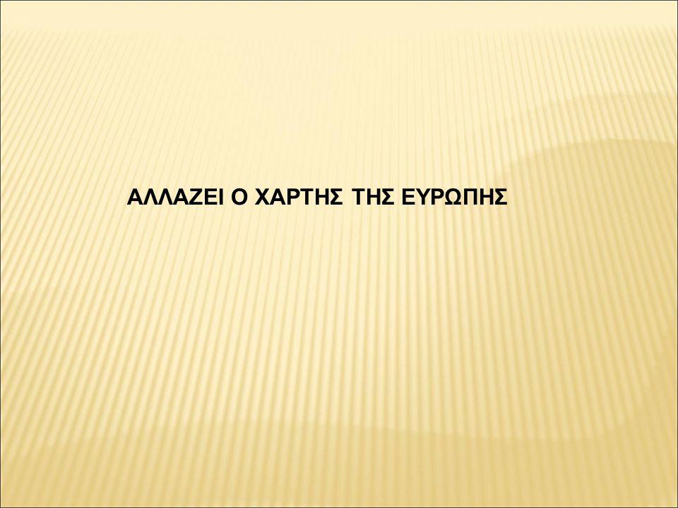 ΑΛΛΑΖΕΙ Ο ΧΑΡΤΗΣ ΤΗΣ ΕΥΡΩΠΗΣ