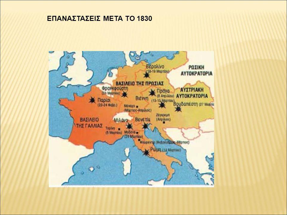 ΕΠΑΝΑΣΤΑΣΕΙΣ ΜΕΤΑ ΤΟ 1830