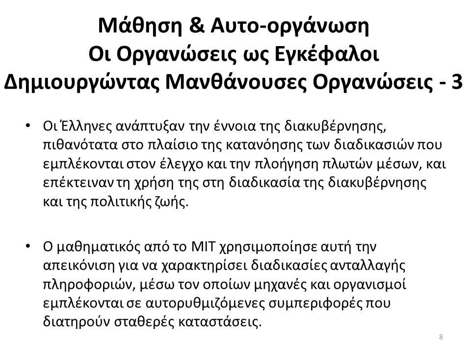 Μάθηση & Αυτο-οργάνωση Οι Οργανώσεις ως Εγκέφαλοι Δημιουργώντας Mανθάνουσες Oργανώσεις - 3 Οι Έλληνες ανάπτυξαν την έννοια της διακυβέρνησης, πιθανότατα στο πλαίσιο της κατανόησης των διαδικασιών που εμπλέκονται στον έλεγχο και την πλοήγηση πλωτών μέσων, και επέκτειναν τη χρήση της στη διαδικασία της διακυβέρνησης και της πολιτικής ζωής.