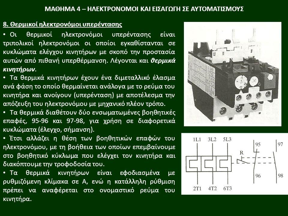ΜΑΘΗΜΑ 4 – ΗΛΕΚΤΡΟΝΟΜΟΙ ΚΑΙ ΕΙΣΑΓΩΓΗ ΣΕ ΑΥΤΟΜΑΤΙΣΜΟΥΣ 8. Θερμικοί ηλεκτρονόμοι υπερέντασης Οι θερμικοί ηλεκτρονόμοι υπερέντασης είναι τριπολικοί ηλεκτ