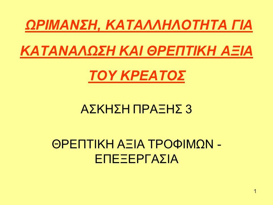 1 ΩΡΙΜΑΝΣΗ, ΚΑΤΑΛΛΗΛΟΤΗΤΑ ΓΙΑ ΚΑΤΑΝΑΛΩΣΗ ΚΑΙ ΘΡΕΠΤΙΚΗ ΑΞΙΑ ΤΟΥ ΚΡΕΑΤΟΣ ΑΣΚΗΣΗ ΠΡΑΞΗΣ 3 ΘΡΕΠΤΙΚΗ ΑΞΙΑ ΤΡΟΦΙΜΩΝ - ΕΠΕΞΕΡΓΑΣΙΑ