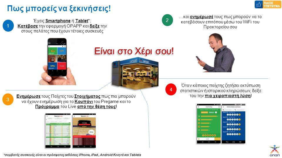 ‹#› Έχεις Smartphone ή Tablet*; Κατέβασε την εφαρμογή OPAPP και δείξε την στους πελάτες που έχουν τέτοιες συσκευές Πως μπορείς να ξεκινήσεις.