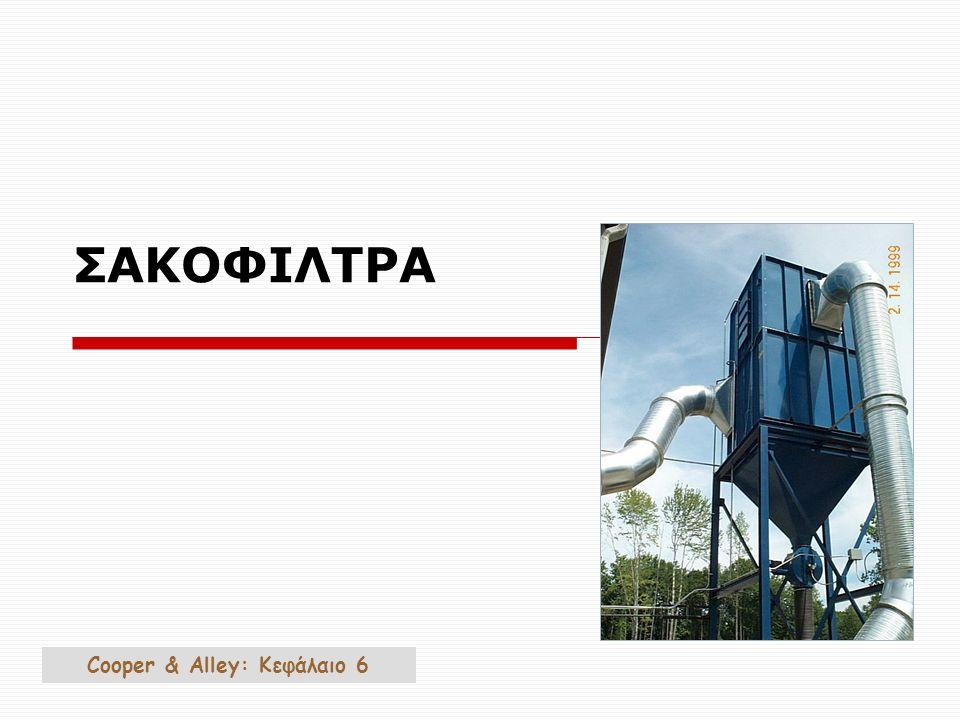 N. Ανδρίτσος Σακόφιλτρα 42/48 Σακόφιλτρα με μηχανική δόνηση (shaker) Παράμετροι καθαρισμού