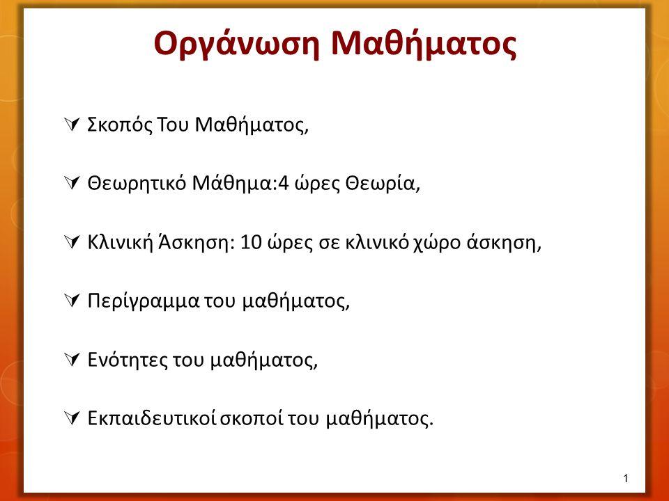 Η Ιστορική Εξέλιξη της Ψυχιατρικής Περίθαλψης στην Ελλάδα Σύμφωνα με τη Βιβλιογραφία έχουμε τρεις φάσεις: 1.Την ιστορική φάση (1838 και την ίδρυση του Ψυχιατρείου Κέρκυρας έως 1955 - 1956 με την εφαρμογή των ψυχοφαρμάκων και την ίδρυση του Κ.Ψ.Υ.