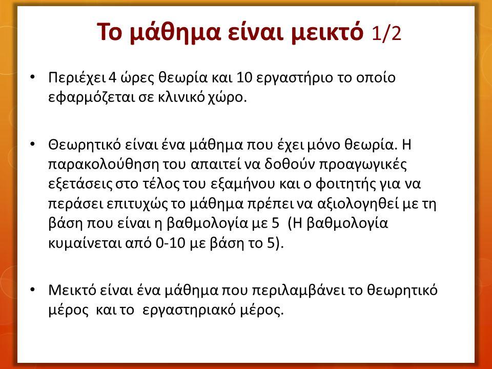 Η Ψυχιατρική Περίθαλψη στο Νοσοκομείο στην Ελλάδα (1833-1900) Ιδρύθηκαν τα ψυχιατρεία: o Ψυχιατρείο Κέρκυρας 1838.
