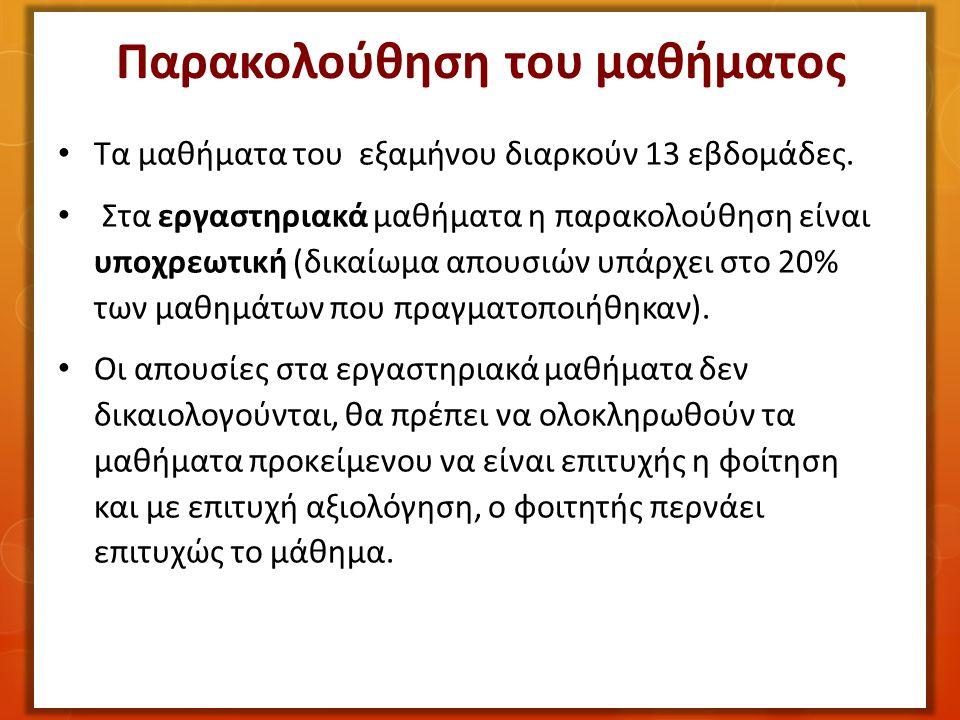 Στόχοι ενότητας Μετά από την παρακολούθηση και τη μελέτη του μαθήματος, ο φοιτητής νοσηλευτικής θα είναι σε θέση να ορίζει τις έννοιες της ψυχικής υγείας και αρρώστιας, να γνωρίζει την ιστορική εξέλιξη της ψυχικής υγείας στην διεθνή κοινότητα, την Ευρώπης και στην Ελλάδα.